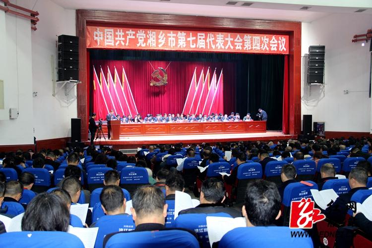 中国共产党湘乡市第七届代表大会第四次会议 第一次全体会议召开