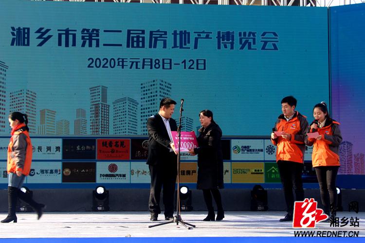 湘乡市第二届房博会圆满闭幕 总销售额超13亿元