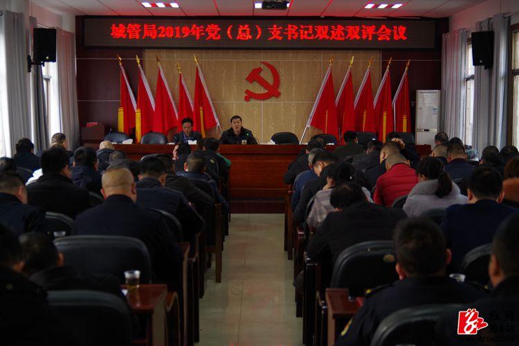 """城管局:召开2019年党(总)支书记""""双述双评""""会议"""