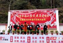 永顺县委办在扶贫村举行春节百姓大联欢活动
