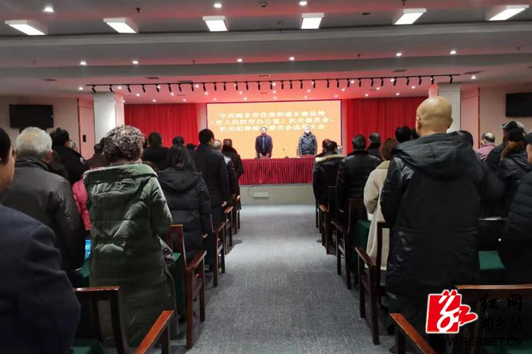 住建局:选举产生第一届机关委员会和纪律检查委员会