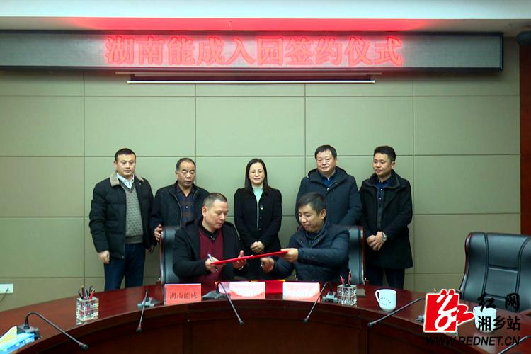 又一企业签约入驻电力科技产业园