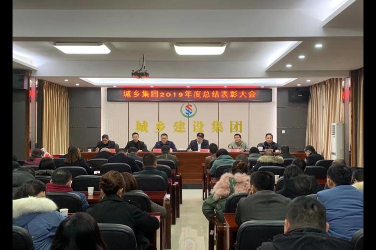 城乡集团2019年度总结表彰大会召开