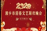 2020年湘乡市迎春文艺联欢晚会