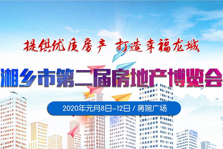 湘乡市第二届房地产博览会