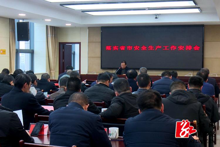 湘乡组织收看全省安全生产电视电话会议