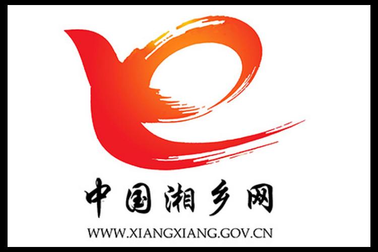 湘乡市人民政府关于暂停集会等活动的通告