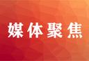 湖南省委宣传部下发通知:全面启动宣传引导应急响应机制