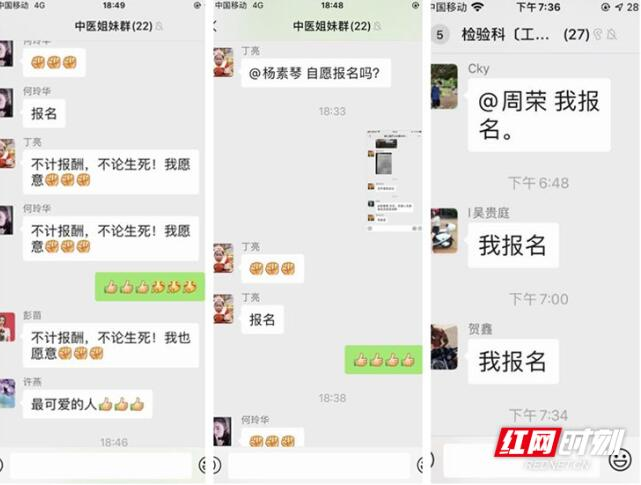 湘乡人民医院50多名医护人员请战武汉