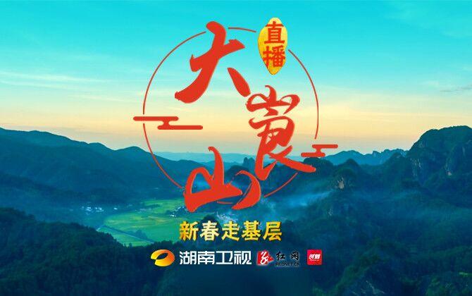 红网专题|新春走基层 直播大崀山
