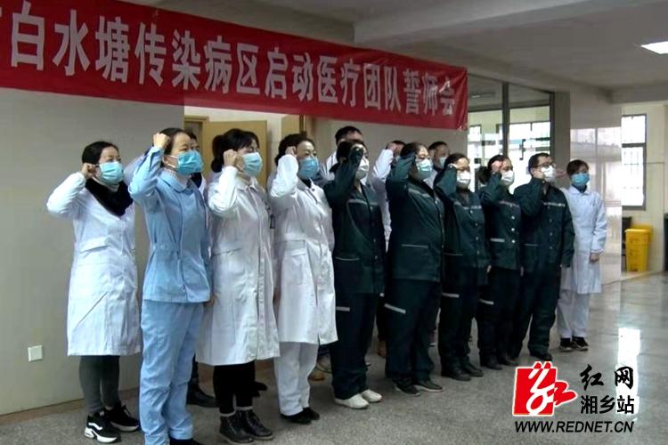 白水塘传染病区启用 市直医院第一批医疗队伍进驻