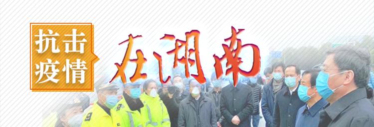 专题丨抗击疫情在湖南