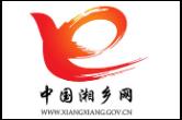 致湘乡市人民的一封信