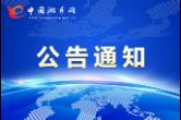 中共湘潭市委新型冠状病毒感染的肺炎疫情防控工作领导小组再致全市人民的一封信