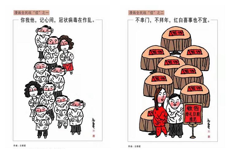 """【防控疫情 我们在一起】《湘乡战""""疫""""》主题漫画 引导群众科学防控"""