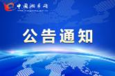 湘乡市粮食行业协会关于齐心协力防控新型肺炎疫情、确保粮油供应和价格稳定的倡议书