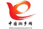 中共湘乡市委新型冠状病毒感染的肺炎疫情防控工作指挥部令(第5号)
