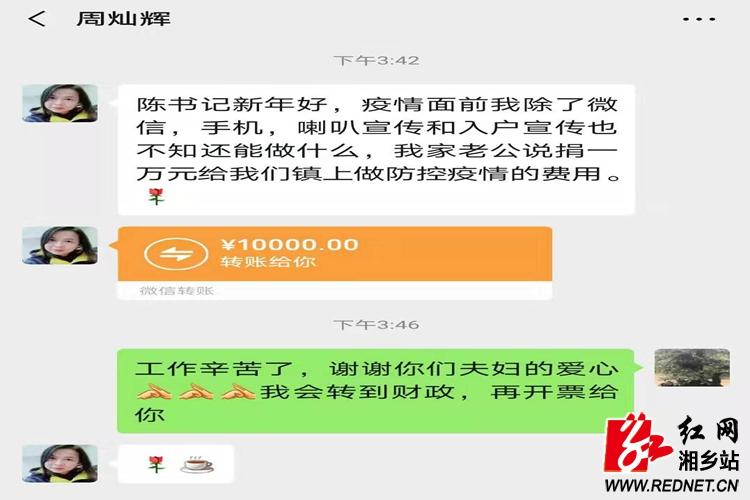 """【让党旗飘扬在战""""疫""""一线】翻江镇:曾家山居委会周灿辉捐款1万元助力疫情防控"""