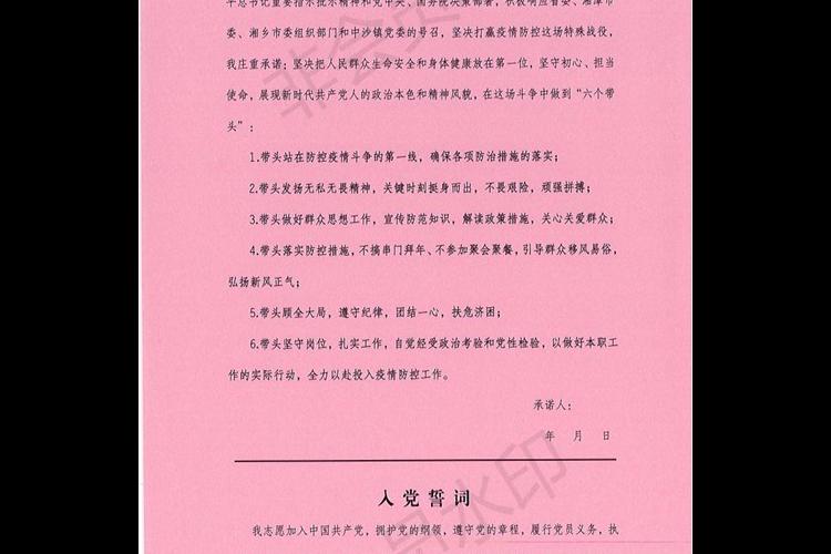 """【让党旗飘扬在战""""疫""""一线】中沙镇党员签订承诺书 带头做表率"""
