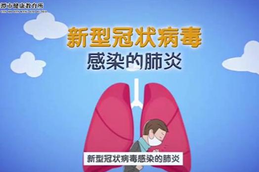 新型冠状病毒感染的肺炎