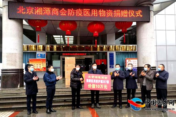 【防控疫情 我们在一起】北京湘潭商会向湘乡市人民医院捐赠10万元医用防护用品