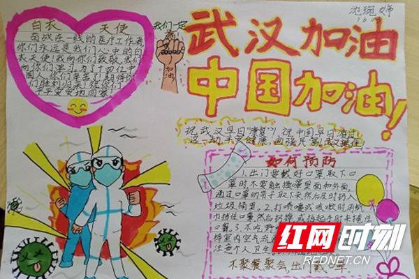 红旗路小学学生制作手抄报为武汉加油.