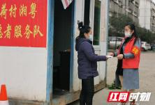 开福区湘荷村:抗疫志愿者便民小举动暖民心