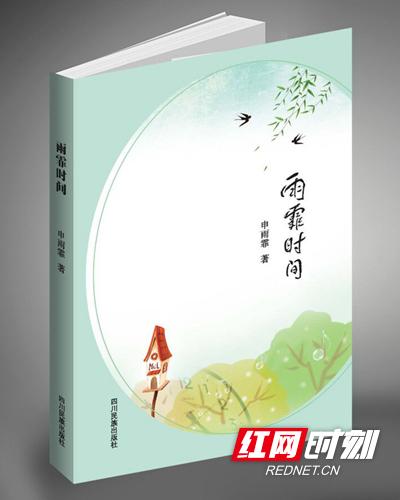 湖南籍9歲女孩推出詩集《雨霏時間》 賀敬之題寫書名