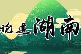 """抗""""疫""""专栏 余乃忠 楚艳鸽:在抗""""疫""""中彰显党的战略动员力"""