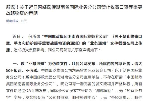 辟谣侠盟丨中国邮政集团湖南省国际业务分公司禁止收寄口罩?谣言