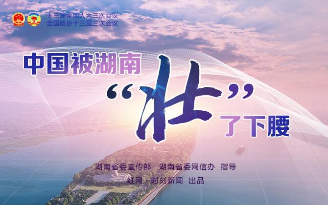 """微视频丨中国被湖南""""壮""""了下腰"""