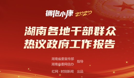 专题丨湖南各地干部群众热议政府工作报告