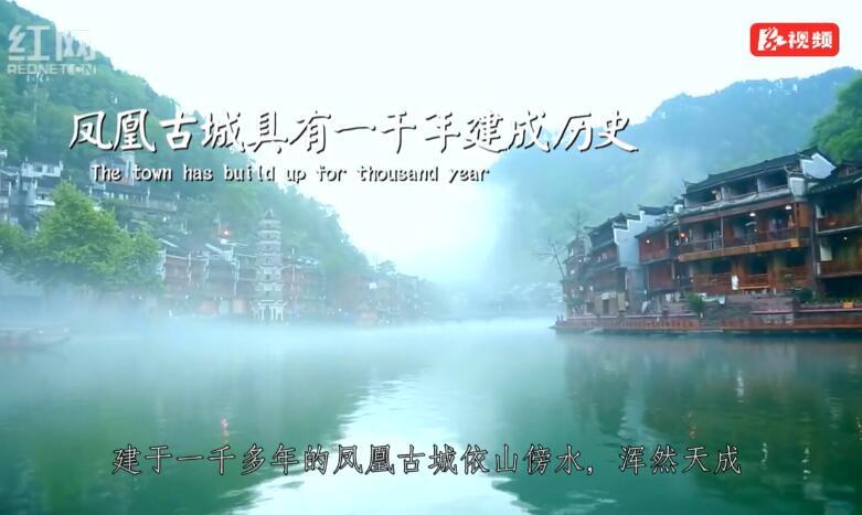 """凤凰:""""中国最美小城"""""""