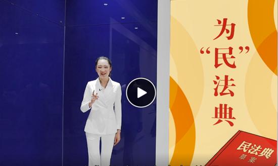 """小蟹说两会⑤丨为""""民""""法典"""