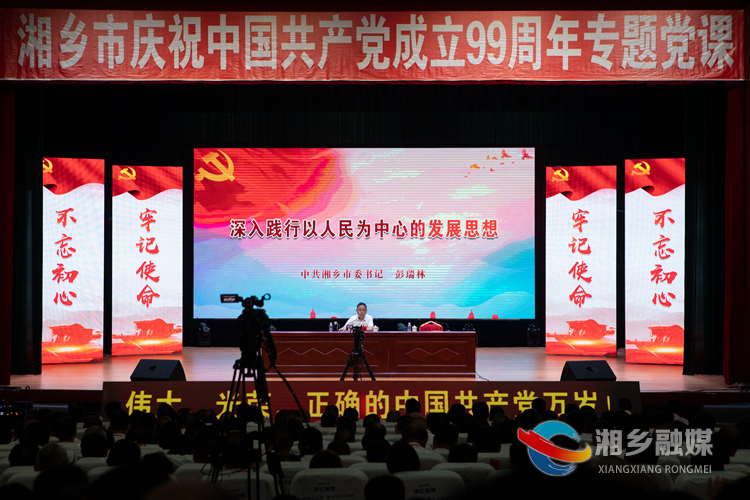 【庆祝中国共产党成立99周年】彭瑞林讲专题党课:深入践行以人民为中心的发展思想
