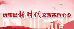 沅陵县新时代文明实践中心