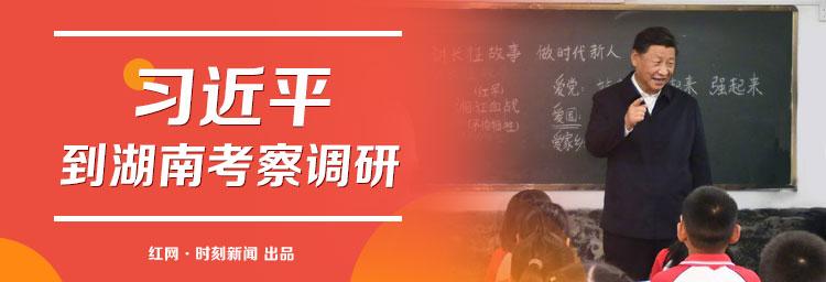 专题-云顶云顶集团娱乐app手机版娱乐app手机版到湖南考察调研