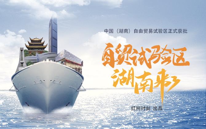 海报丨自贸试验区,湖南来了!