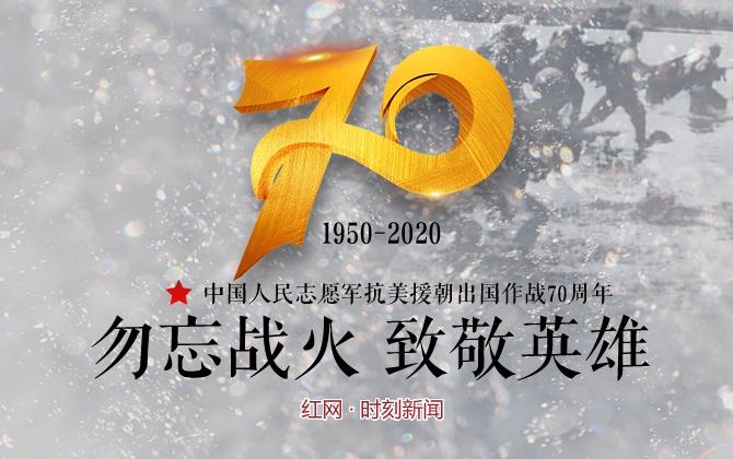 专题丨纪念中国人民志愿军抗美援朝出国作战70周年