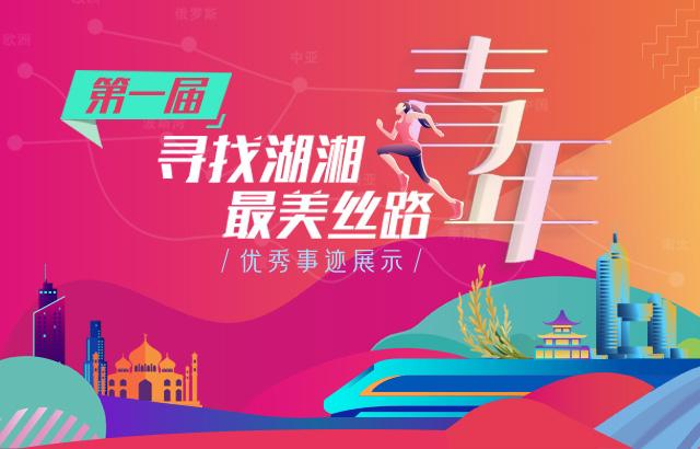第一届寻找湖湘最美丝路青年启动