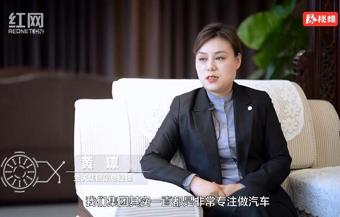 视频|对话兰天集团副总经理黄琼
