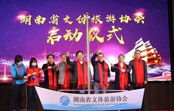 湖南省文体旅游协会成立/288+177
