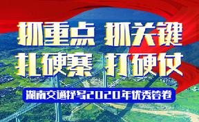 图解:湖南交通抒写2020年优秀答卷