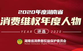专题|2020湖南省消费维权年度人物评选