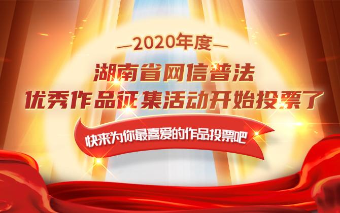 2020年度湖南省网信普法优秀作品征集活动开始投票了