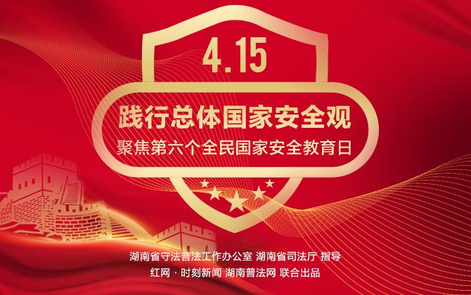 专题丨践行总体国家安全观——聚焦第六个全民国家安全教育日