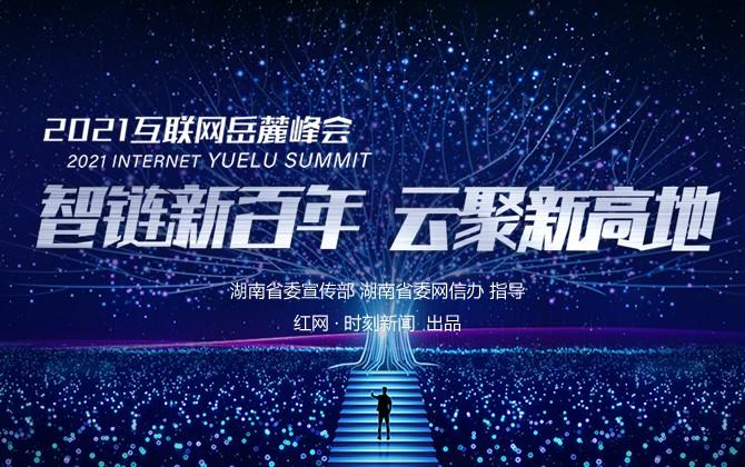 智链新百年 云聚新高地 2021互联网岳麓峰会