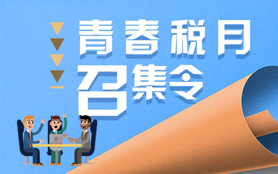 """""""青春税月""""召集令"""