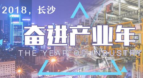 时刻专题 | 2018,长沙,奋进产业年