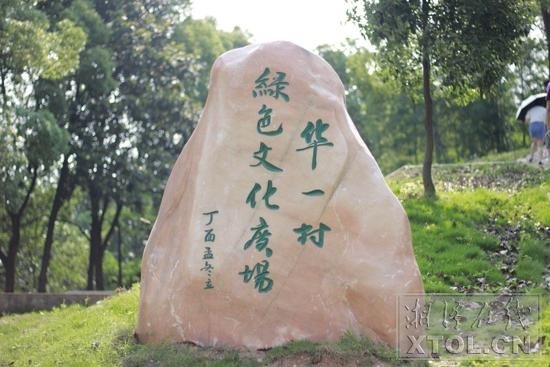 """华一村:文明创建让美丽乡村""""面子""""美""""里子""""更美"""